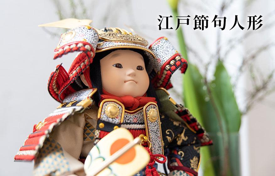 江戸節句人形